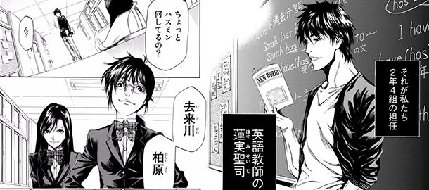 Lesson-of-the-Evil-manga-extrait-007