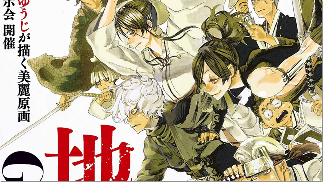 Hells_Paradise_manga-1